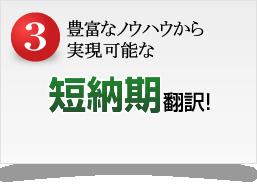 信頼の高品質翻訳!
