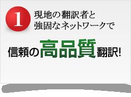 短納期翻訳!