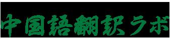 中国語翻訳・通訳・コンサルティングのエキスパート | 中国語翻訳ラボ