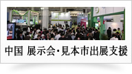 中国 展示会・見本市出展支援