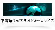 中国語WEBサイトローカライズ