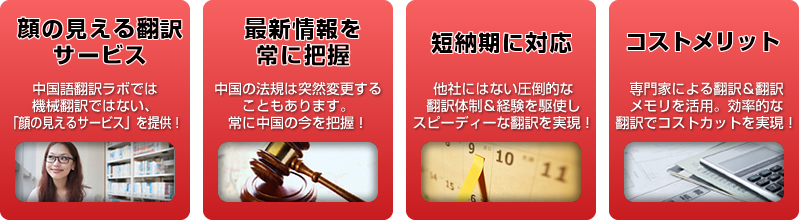 中国語翻訳ラボの契約書翻訳、法律・法規翻訳の特長