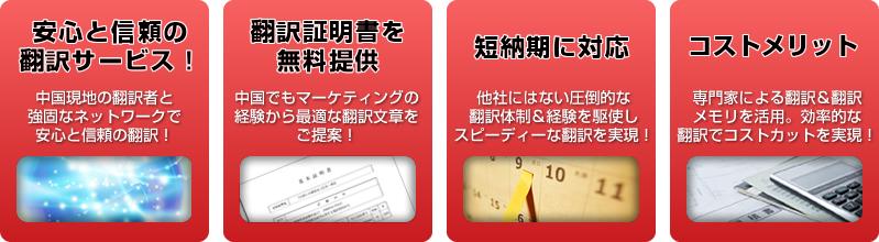 中国語翻訳ラボの証明書翻訳、公的書類翻訳の特長