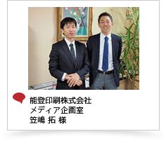 能登印刷株式会社 メディア企画室 笠嶋 拓 様