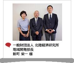 一般財団法人北陸経済研究所 地域開発部長 新町 栄一 様